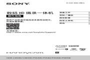SONY索尼HDR-PJ540E数码摄像机说明书
