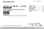 SONY索尼HDR-PJ240E数码摄像机说明书