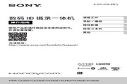 SONY索尼HDR-PJ330E数码摄像机说明书