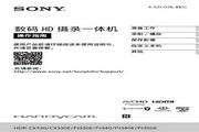 SONY索尼HDR-PJ350E数码摄像机说明书