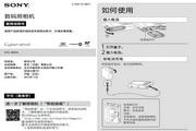SONY索尼DSC-W810数码摄像机说明书