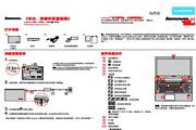 联想Lenovo V580笔记本电脑安全保修和设置指南