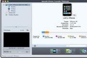 iJoysoft iPhone Transfer Platinum for Mac