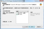iJoysoft DVD Ripper Standard