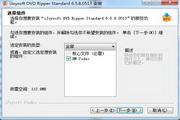 iJoysoft DVD Ripper ultimate 6.5.8.0513
