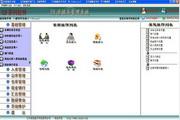 E8进销存管理软件网络版 9.63