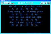 轻松便捷阅读系统(三字经) 1.0.1