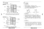 海信BCD-203FH电冰箱使用说明书