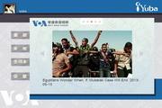 VOA英语视频 For Linux