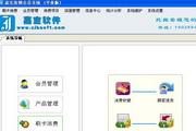 嘉宝连锁会员积分管理系统 1.0.0