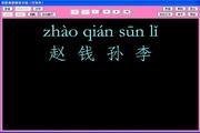 轻松便捷阅读系统(百家姓) 1.0.1