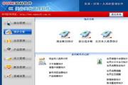 OK美容美发管理软件(多店连锁版) 2014.4.27