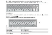 联想G40-70笔记本电脑使用说明书