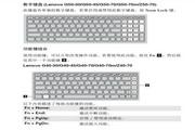 联想G40-30笔记本电脑使用说明书