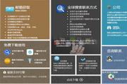 搜邮宝 2.0