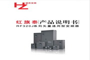 红旗泰RF320J-132P-4数控机床专用变频器说明书
