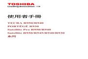 东芝 Tecra R950(WIN8)笔记本电脑说明书