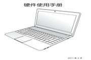 华硕 N45SF笔记本电脑说明书