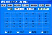 超级体验万年历(账簿版) 1.0.1