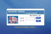 商达珍珠棉厂ERP管理系统 标准版