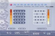 计算机考试评分系统试用版 5.0.4