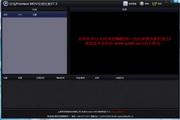 Promiere MOV视频数据恢复工具 11.1