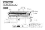 美的KFR-23GW/DY-IE(R2)分体挂壁式空调器说明书
