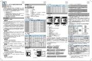 汇川IH1U-0806MT-XP可编程序逻辑控制器用户手册
