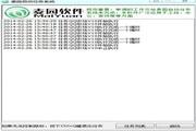 麦园自动任务系统 1.1