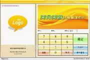 美食美客餐饮收银软件 20140222