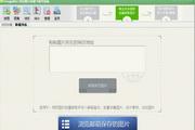 ImageBox 网页图片批量下载64bit 5.4.0.0