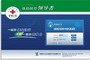 体检软件_体检系统