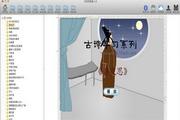 宝宝浏览器 for mac 1.0