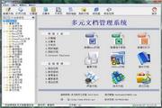 多元文档管理系统 1.0 Build 2014.02.28