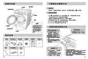 三洋XQG75-F1128BW洗衣机使用说明书