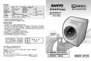 三洋XQB60-L832BXS洗衣机使用说明书