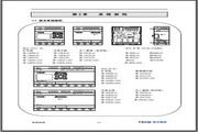 台安SG2-20CR-A微型控制器使用手册