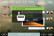 微信 For Wp8 6.0
