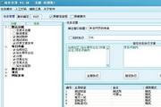 站长分身华商版3.3