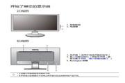 明基G2750液晶显示器使用说明书