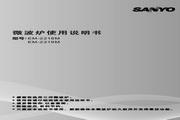 三洋EM-2118M微波炉使用说明书