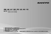 三洋EM-2119M微波炉使用说明书