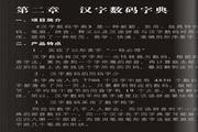 汉字检索系统