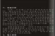 汉字输入系统