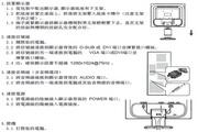 奇美液晶显示器CMV 958D/C型使用说明书