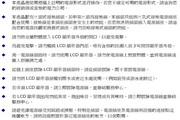 奇美液晶显示器CMV 943A型使用说明书