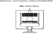 奇美液晶显示器CMV 743A型使用说明书