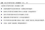 奇美液晶显示器24SH-L型使用说明书