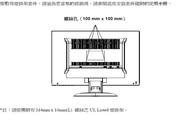 奇美液晶显示器22SH-L型使用说明书