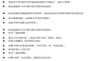 奇美液晶显示器22QD型使用说明书